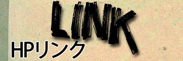 ★リンク★